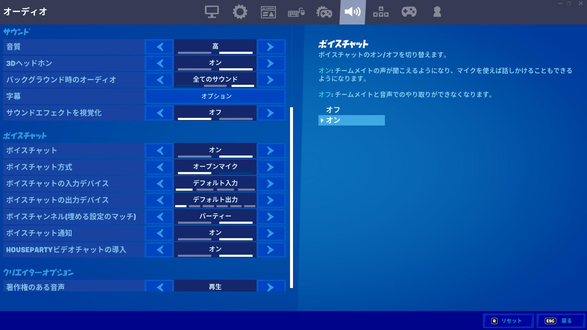 【PC版フォートナイト】ボイスチャット(VC)ができない時の対処法【Fortnite】