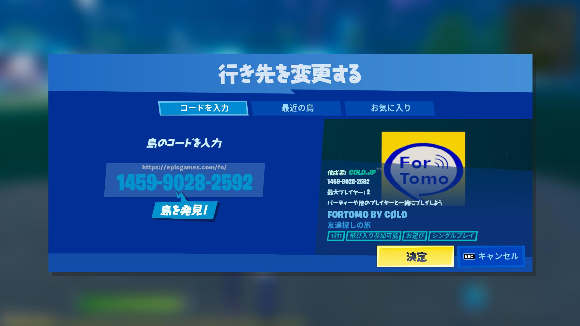 【フォートナイト】フォートモの島コードを紹介【Fortnite】