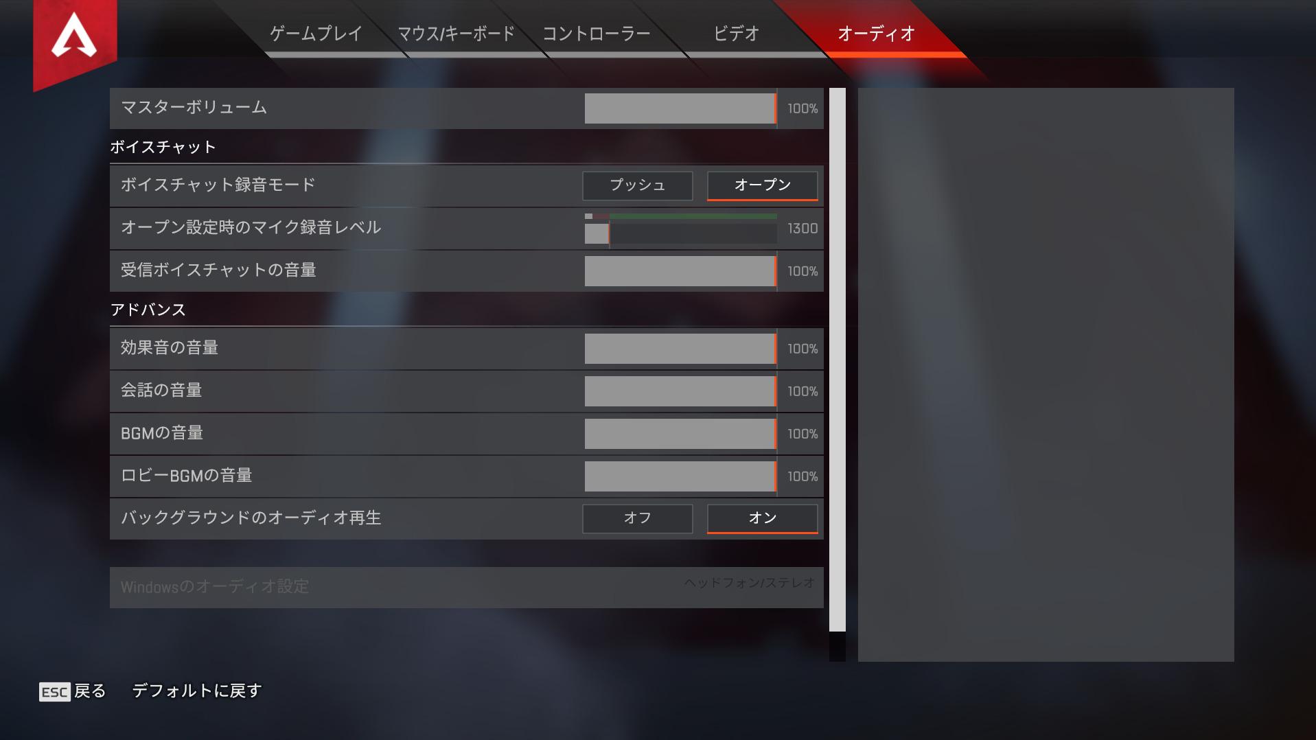 【PC版Apex Legends】ボイスチャット(ゲーム内VC)ができないときの対処法【エーペックスレジェンズ】