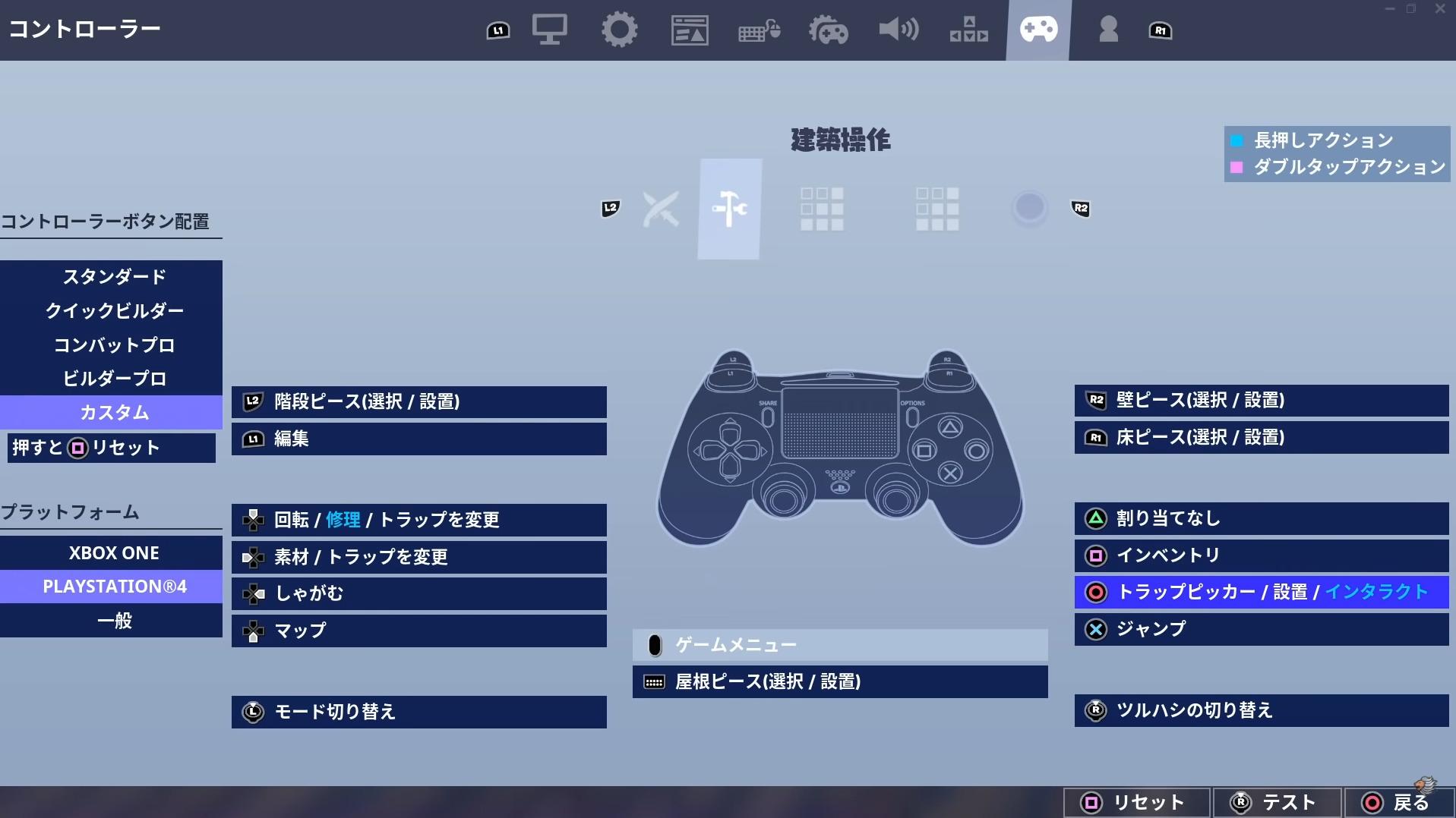 【フォートナイト】Liaqn(りあん) 最新のボタン配置設定・感度設定・デバイス まとめ