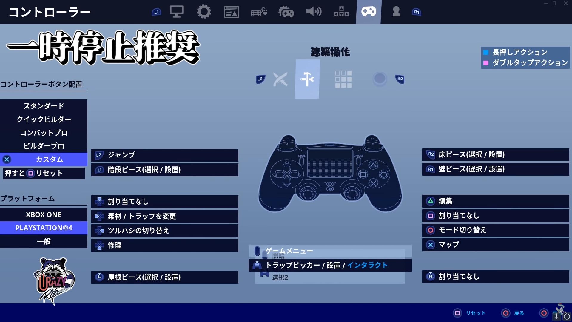 【フォートナイト】うゅりる(CR.UyuRiru) 最新のボタン配置設定・感度設定・デバイス まとめ