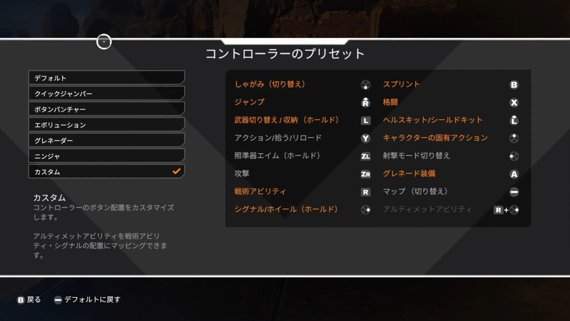 【Apex Legends】ゆうごげーむず 最新のボタン配置設定・感度設定・デバイス まとめ
