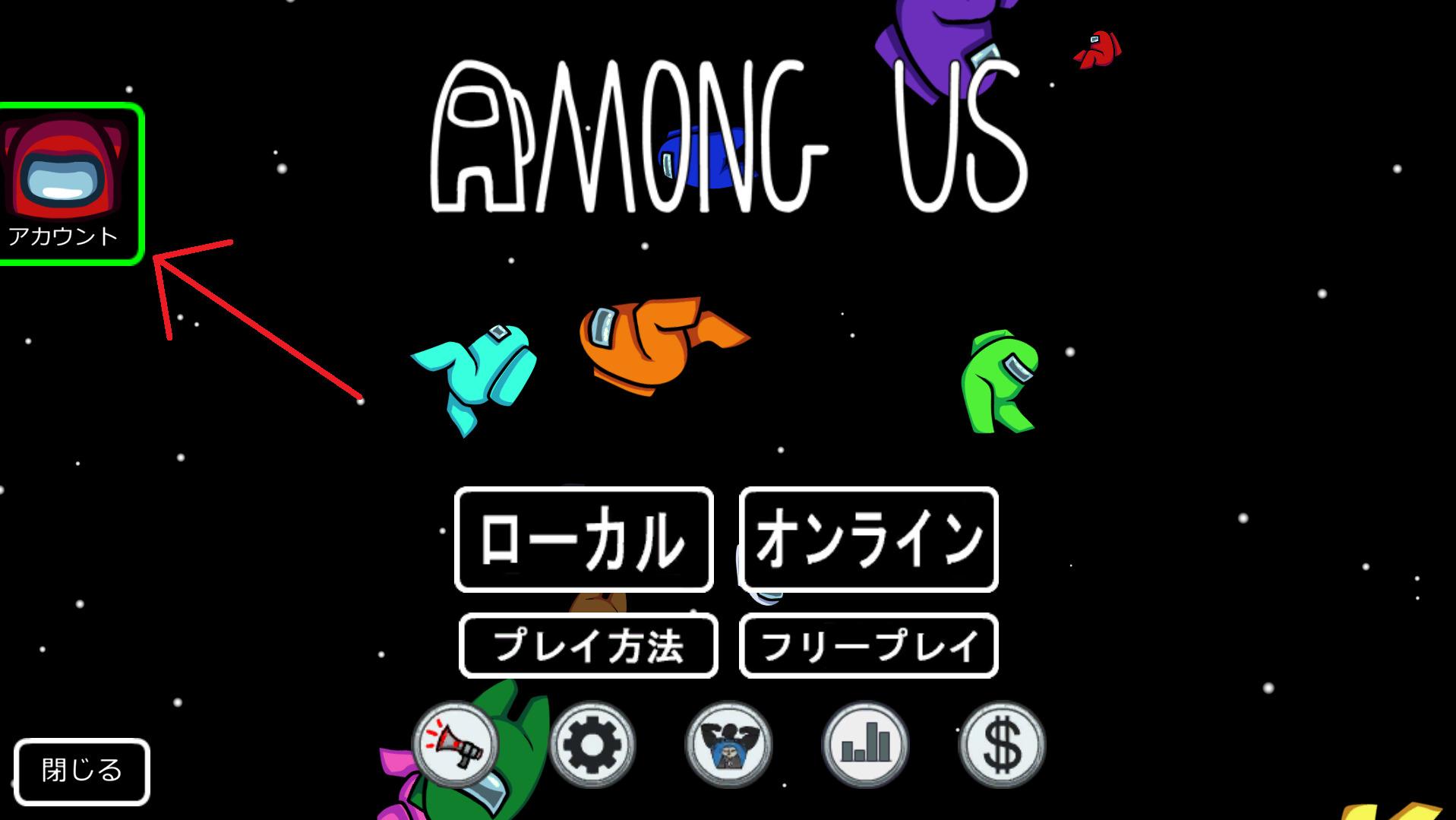 【Among Us】部屋(ロビー)の名前を変える方法【アモングアス】