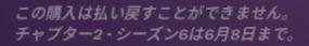 【フォートナイト】チャプター2 – シーズン6 はいつまで?【Fortnite】