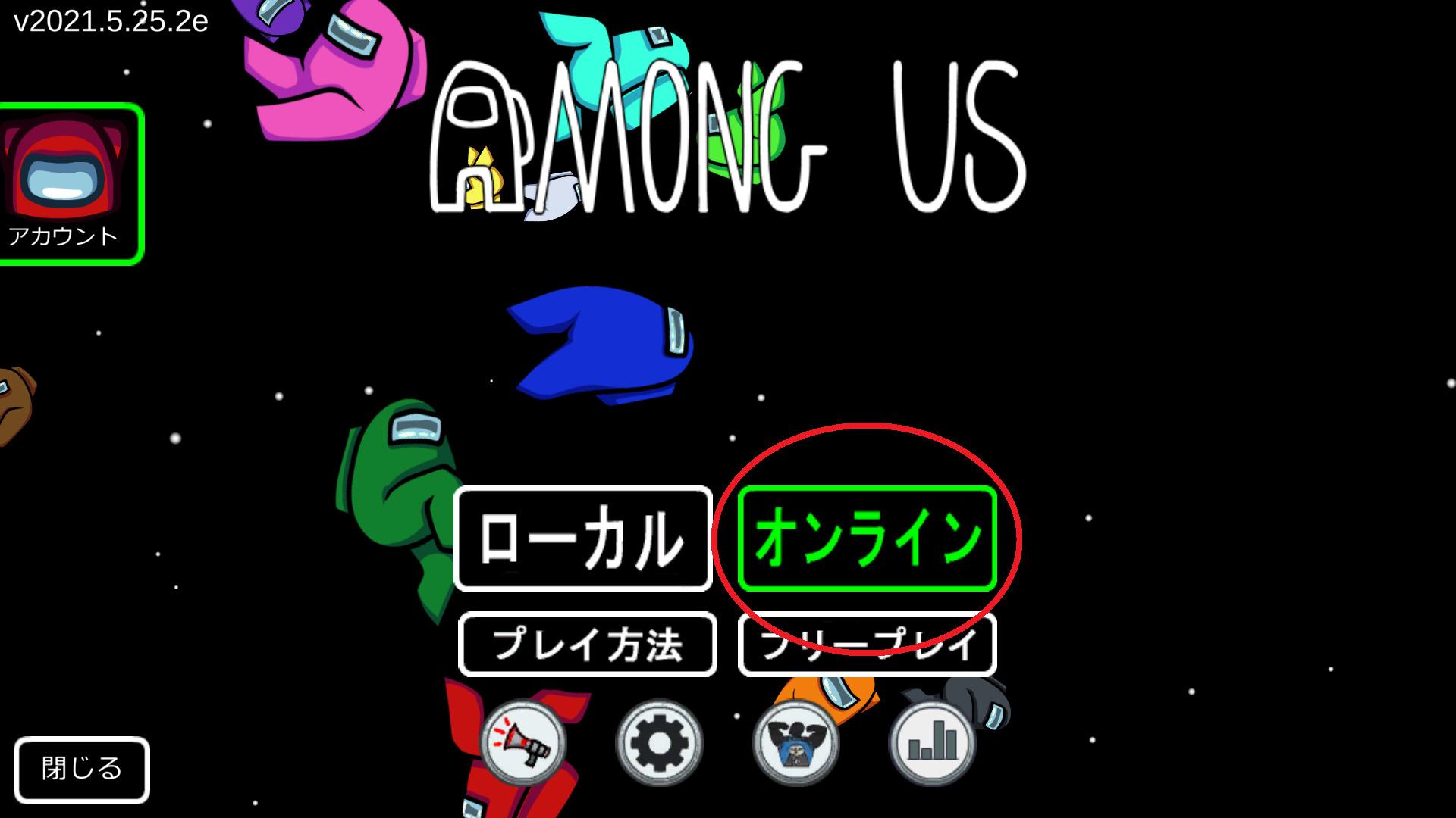 【Among Us】クロスプレイができない時の対処法【アモングアス】