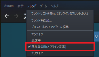 【Apex Legends】オンラインを隠す方法【PC/PS4/Switch】【エーペックスレジェンズ】