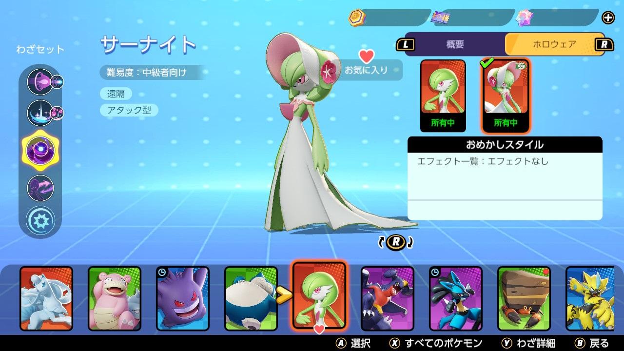 【ポケモンユナイト】ホロウェアの変更方法【Pokémon UNITE】
