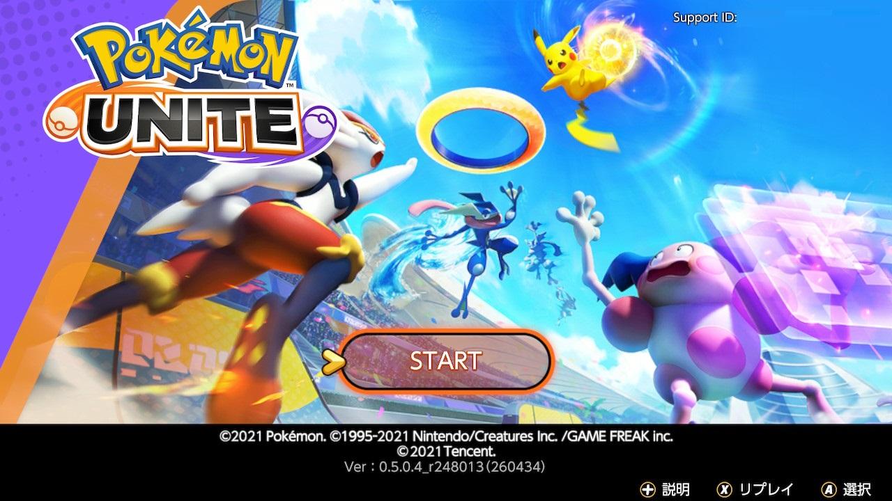 【ポケモンユナイト】Switch版の配信はいつから?【Pokémon UNITE】