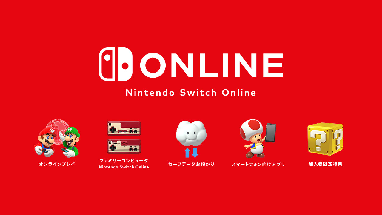 【ポケモンユナイト】ポケモンユナイトは任天堂オンライン必要?【Pokémon UNITE】