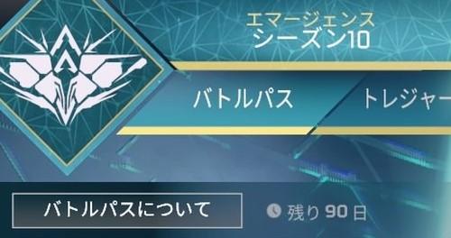 【Apex Legends】シーズン10(エマ―ジェンス)はいつまで?【エーペックスレジェンズ】