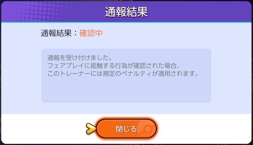 【ポケモンユナイト】通報のやり方【Pokémon UNITE】