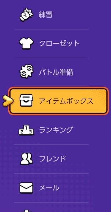 【ポケモンユナイト】ブーストカードの使い方【エオスコイン】【バトルポイント】【Pokémon UNITE】