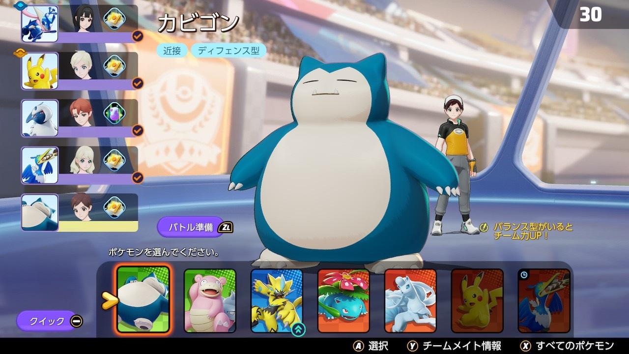 【ポケモンユナイト】選択画面のキャラは並び替えできない【Pokémon UNITE】