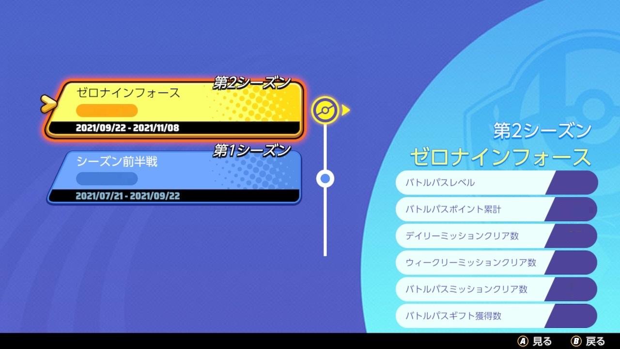 【ポケモンユナイト】シーズン2(ゼロナインフォース)はいつまで?【Pokémon UNITE】