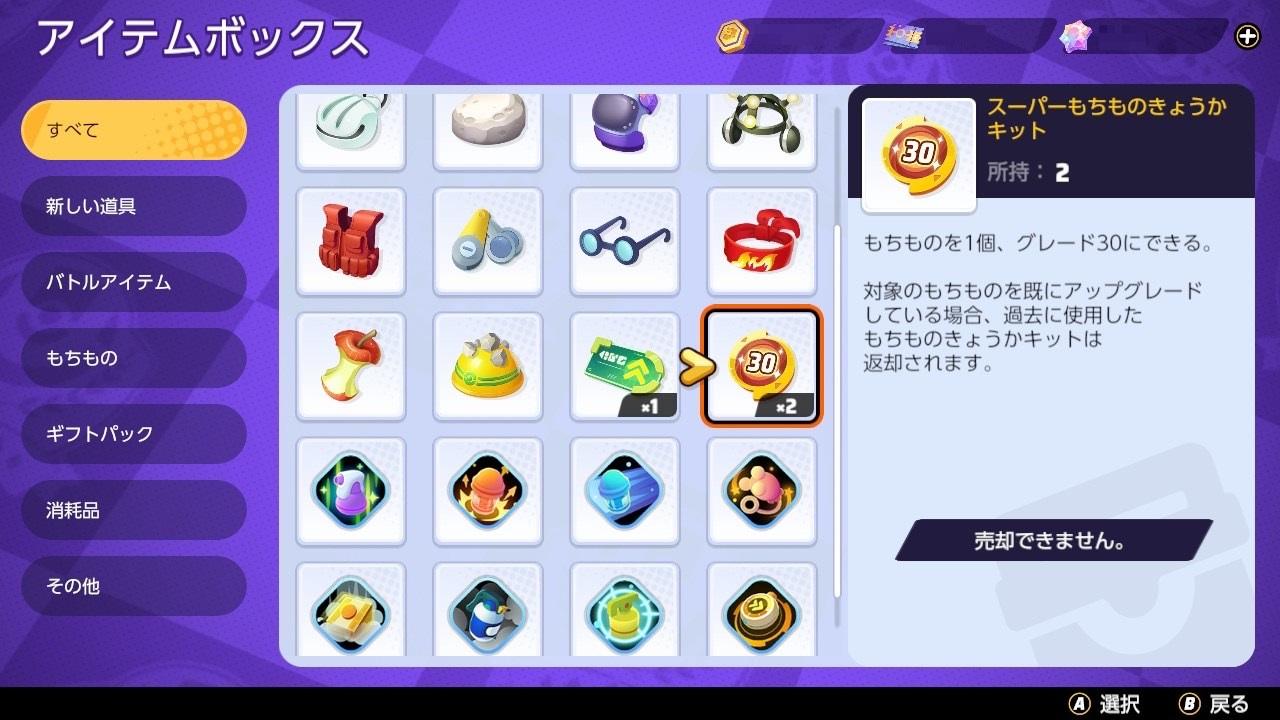 【ポケモンユナイト】スーパーもちものきょうかキットの使い方【Pokémon UNITE】