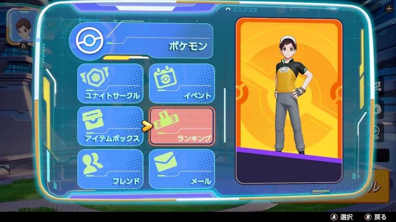 【ポケモンユナイト】いいねの意味は?いいね数の確認方法【Pokémon UNITE】
