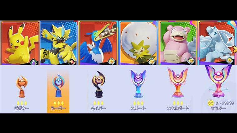 【ポケモンユナイト】トレーナーカードの色の意味【Pokémon UNITE】