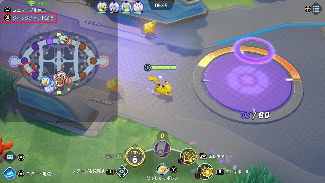 【ポケモンユナイト】ゴールを決めよう!の出し方【Pokémon UNITE】