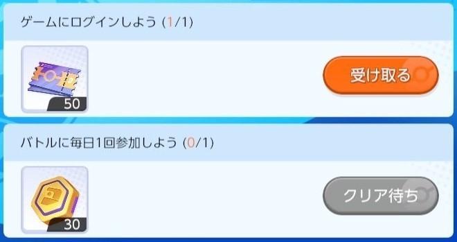 【ポケモンユナイト】デイリーミッションの更新時間(リセット)はいつ?【Pokémon UNITE】