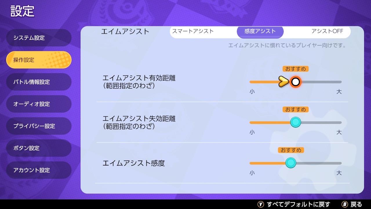 【ポケモンユナイト】エイムアシストとは?エイムアシストの仕様を徹底解説!【Pokémon UNITE】
