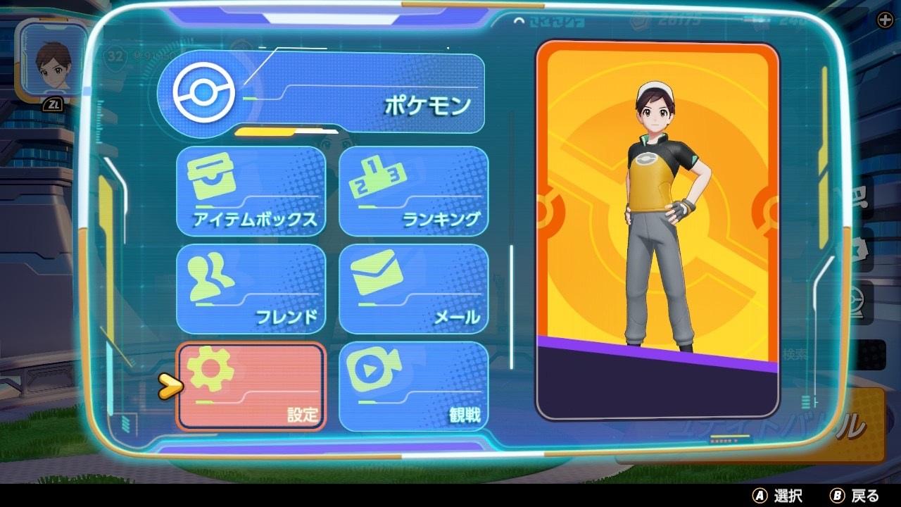 【ポケモンユナイト】エイムアシストとは?エイムアシストの仕様を簡単解説!【Pokémon UNITE】