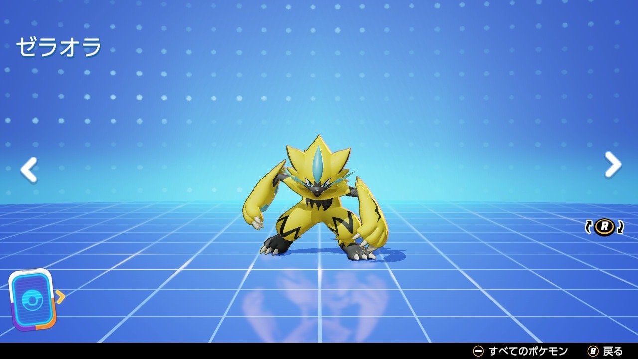 【ポケモンユナイト】ゼラオラの持ち物は?マスターランク上位勢を参考にしよう【Pokémon UNITE】