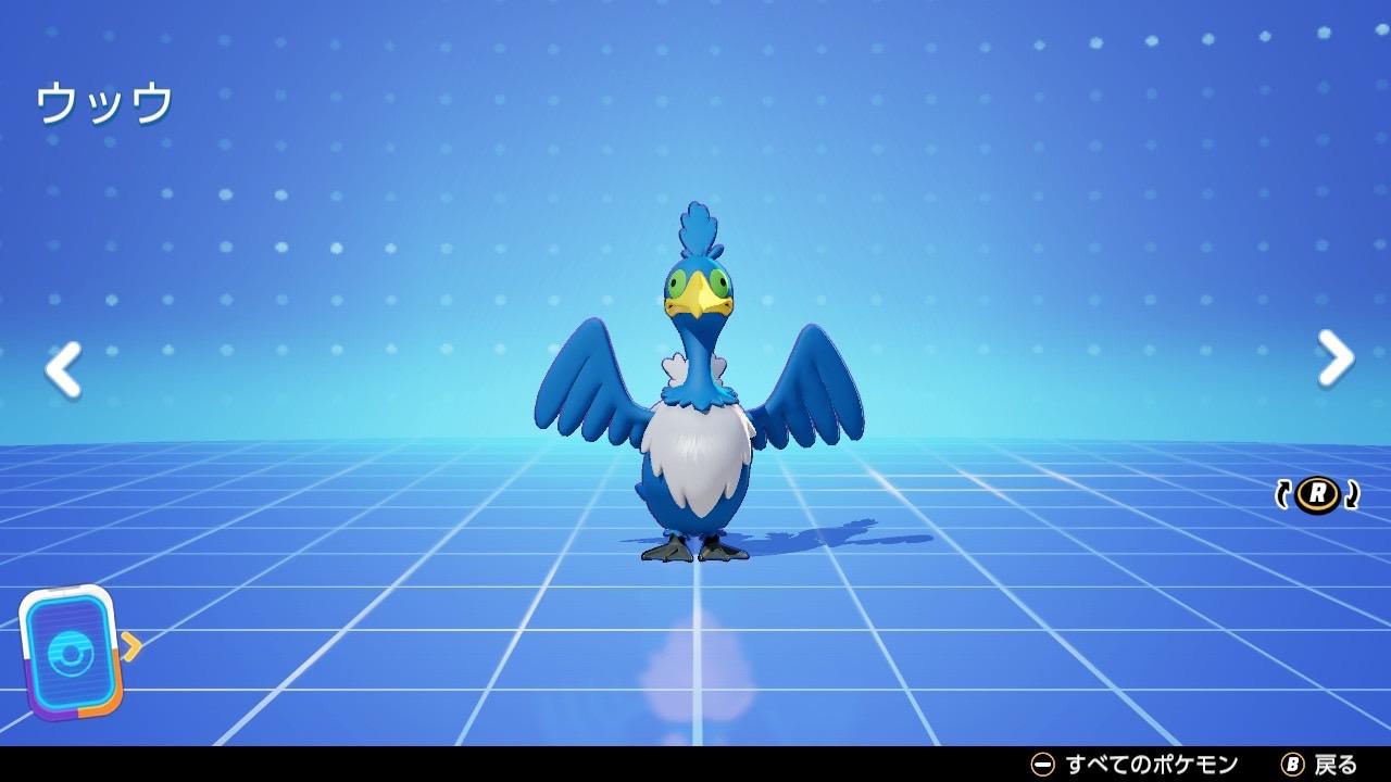 【ポケモンユナイト】ウッウの持ち物は?マスターランク上位勢を参考にしよう【Pokémon UNITE】