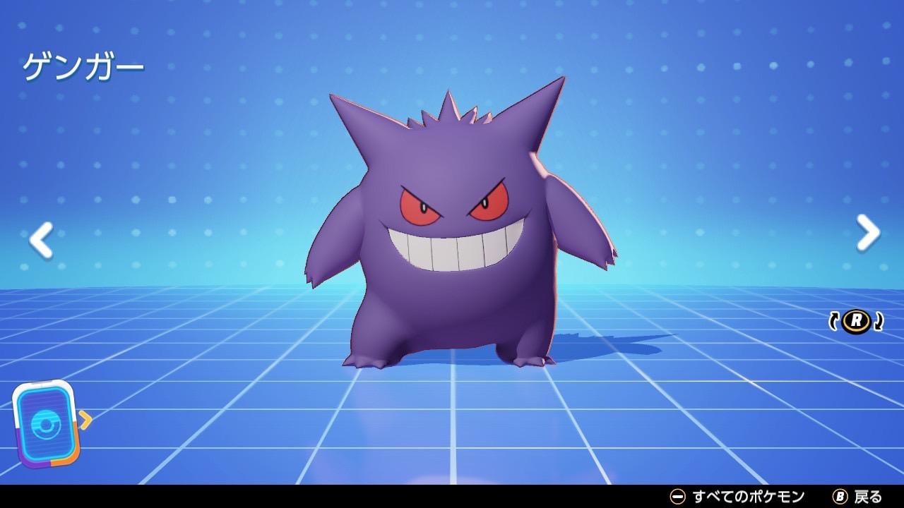 【ポケモンユナイト】ゲンガーの持ち物は?マスターランク上位勢を参考にしよう【Pokémon UNITE】
