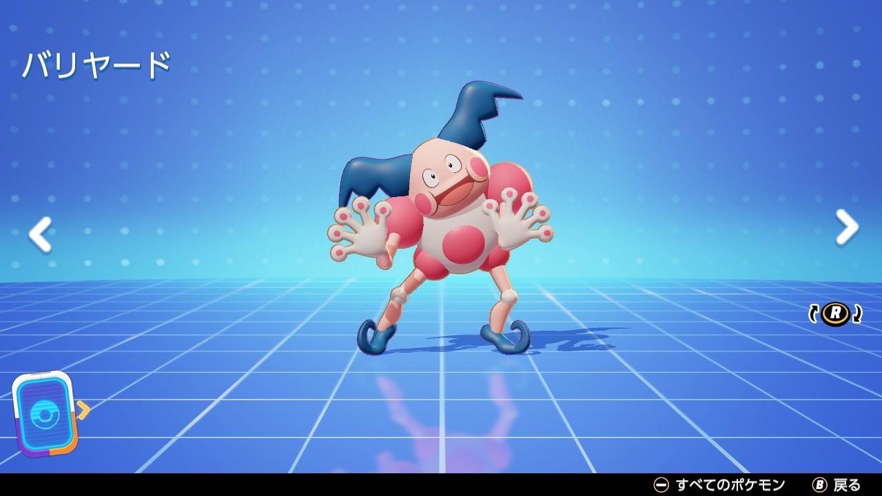 【ポケモンユナイト】バリヤードの持ち物は?マスターランク上位勢を参考にしよう【Pokémon UNITE】
