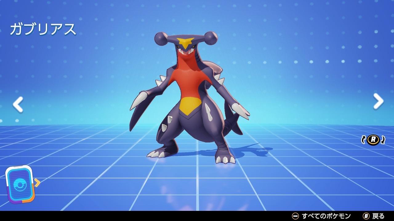 【ポケモンユナイト】ガブリアスの持ち物は?マスターランク上位勢を参考にしよう【Pokémon UNITE】