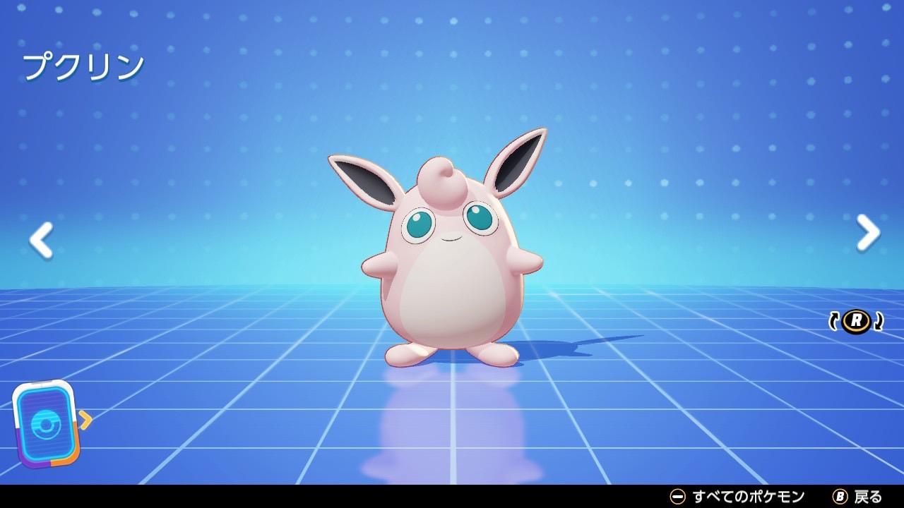 【ポケモンユナイト】プクリンの持ち物は?マスターランク上位勢を参考にしよう【Pokémon UNITE】