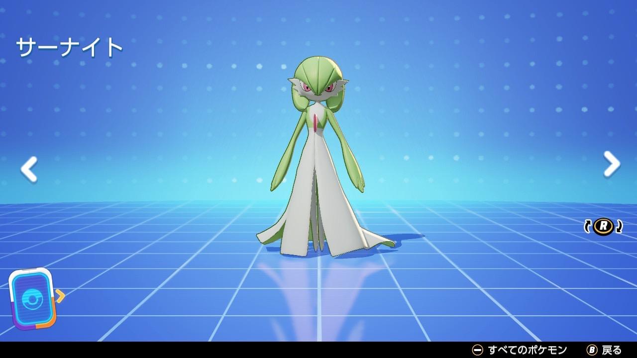 【ポケモンユナイト】サーナイトの持ち物は?マスターランク上位勢を参考にしよう【Pokémon UNITE】