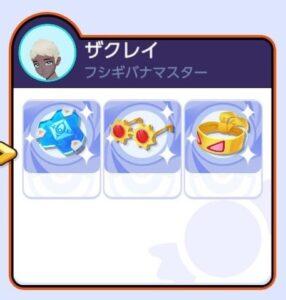 【ポケモンユナイト】フシギバナの持ち物は?世界ランキングを参考にしよう【Pokémon UNITE】