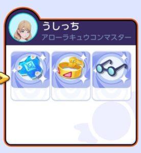 【ポケモンユナイト】アローラキューコンの持ち物は?マスターランク上位勢を参考にしよう【Pokémon UNITE】