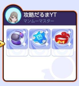 【ポケモンユナイト】マンムーの持ち物は?マスターランク上位勢を参考にしよう【Pokémon UNITE】