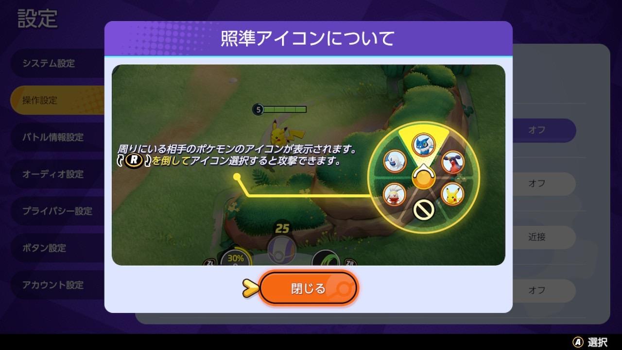 【ポケモンユナイト】6Pチーズ?画面右側に敵アイコンを表示する方法【Pokémon UNITE】