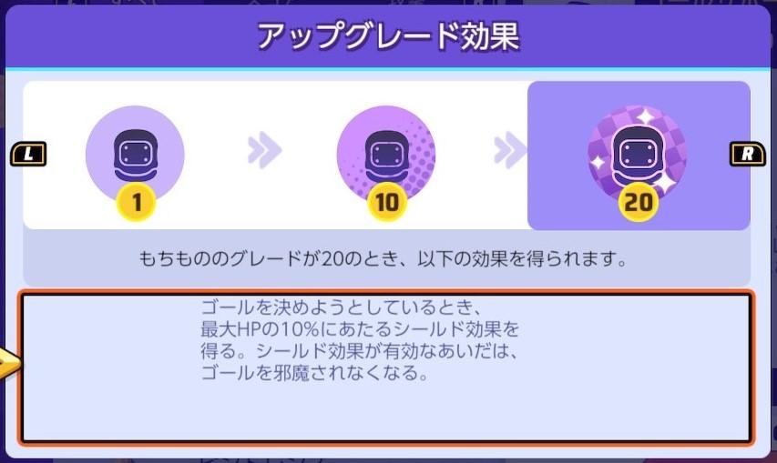 【ポケモンユナイト】ゴールサポーターの効果【Pokémon UNITE】