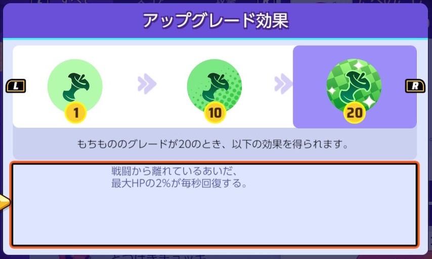 【ポケモンユナイト】たべのこしの効果【Pokémon UNITE】