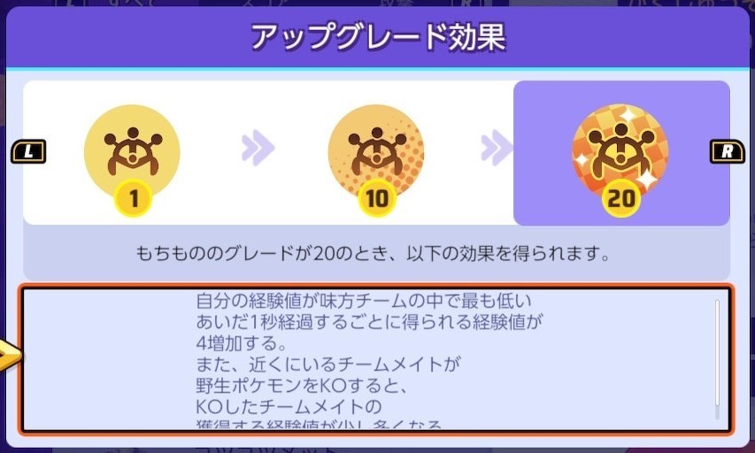 【ポケモンユナイト】がくしゅうそうちの効果【Pokémon UNITE】
