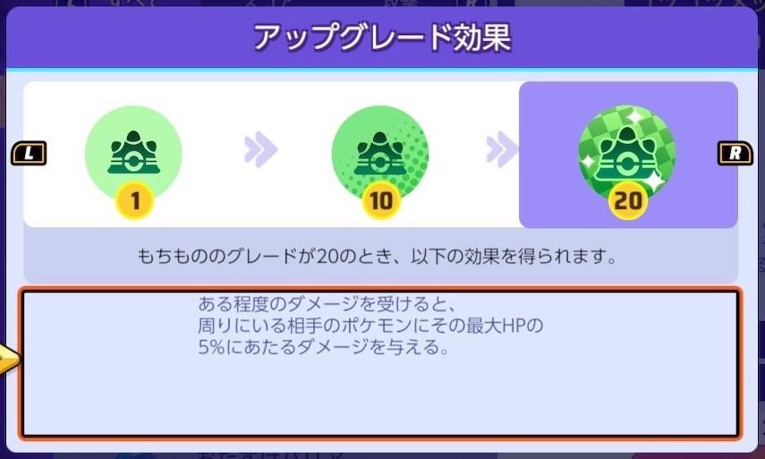 【ポケモンユナイト】ゴツゴツメットの効果【Pokémon UNITE】