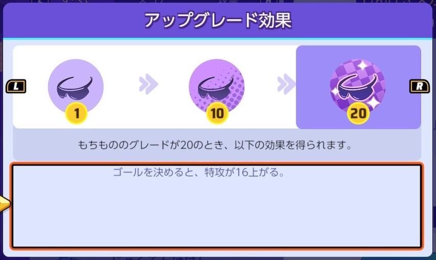 【ポケモンユナイト】しんげきメガネの効果【Pokémon UNITE】