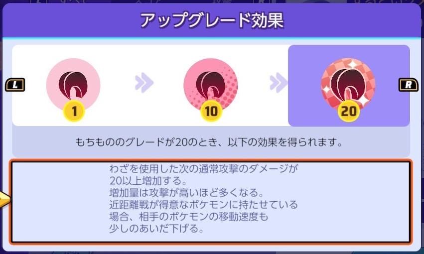 【ポケモンユナイト】するどいツメの効果【Pokémon UNITE】